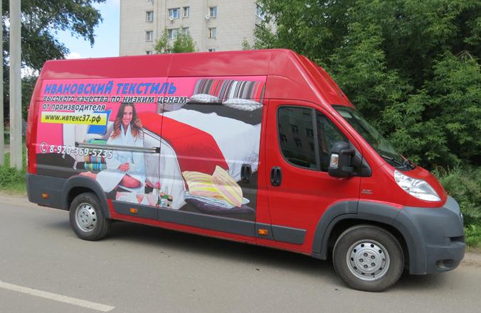 Ивановский текстиль и трикотаж с доставкой по России